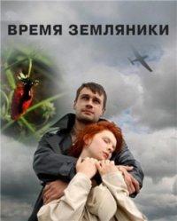 Время земляники (2008)