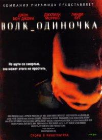 Волк-одиночка / Cry Wolf (2005)