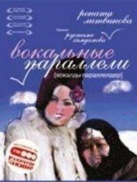Вокальные параллели (2005)