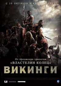 Викинги / Outlander (2008)
