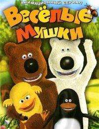 Весёлые мишки (2007)