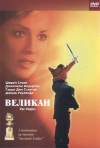 Великан / The Mighty (1998)