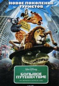 Большое путешествие / The Wild (2006)