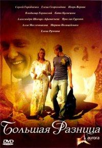 Большая разница (2008)