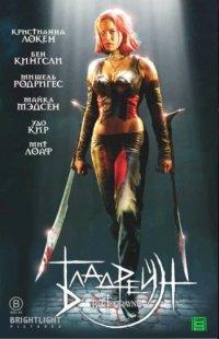 Бладрейн / Bloodrayne (2005)