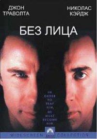 Без лица / Face Off (1997)