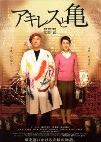 Ахиллес и черепаха / Akiresu to kame (2008)