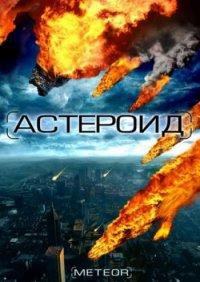 Астероид: Последний час планеты / Meteor: Path to Destruction (2009)