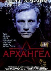 Архангел / Archangel (2005)