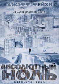 Абсолютный ноль / Absolute Zero (2005)