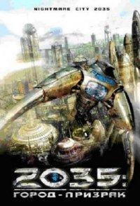 2035: Город Призрак / Nightmare City 2035 (2007)