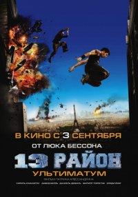 13-й район 2: Ультиматум (2009)